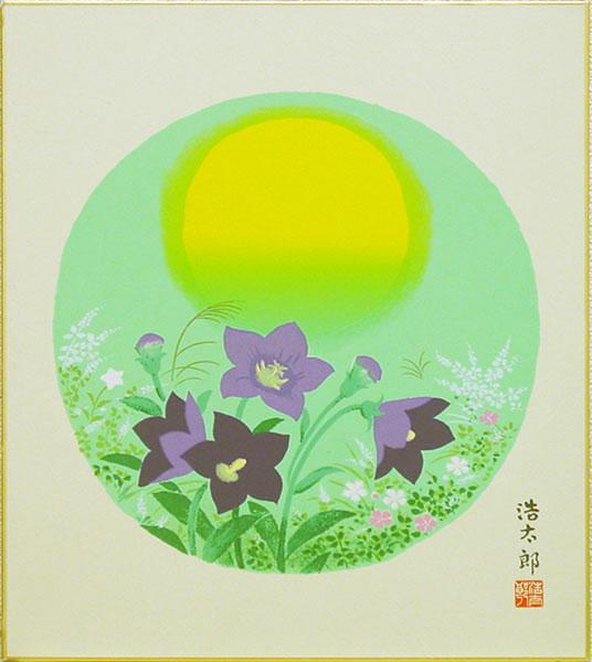 メール便 ネコポス 全国送料¥250もご利用いただけます 売買 桔梗 毎日続々入荷 吉岡浩太郎 版画色紙