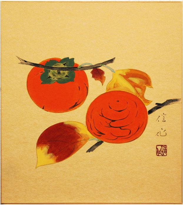 梅木信作『柿』色紙絵