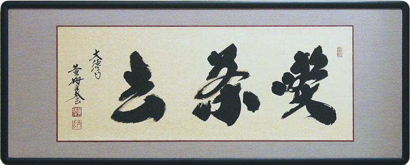 小林太玄『喫茶去』欄間(ランマ)額(三尺五寸)
