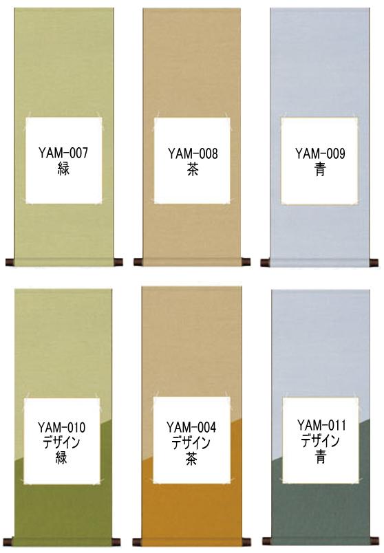 色紙を飾る人気のミニ掛軸です 評判 訳あり品送料無料 色紙掛軸八坂 純綿