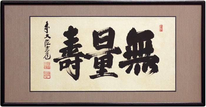 須賀玄道『無量寿』仏間額(ニ尺五寸)