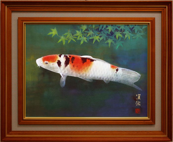 久芳道信『游鯉』日本画 P10(10号)【中古】