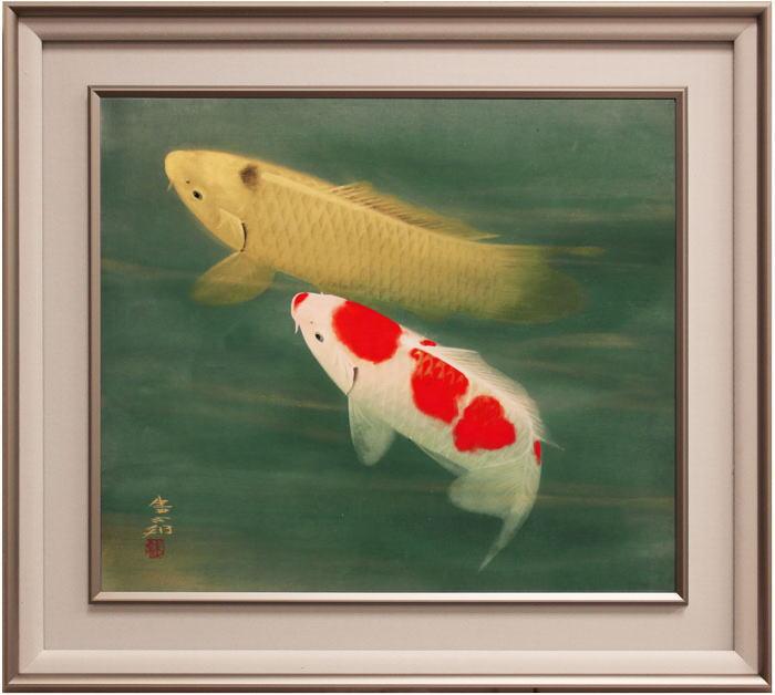 川村憲邦『遊鯉』日本画 F10(10号)【中古】