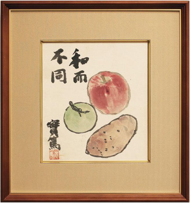 武者小路実篤『林檎のある静物』日本画 色紙【中古】
