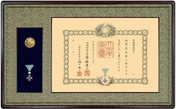 勲記勲章用額縁高級紫檀椽 25タイプ(勲章ケース収納式)