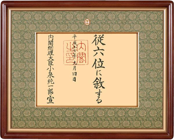 高級桜額縁高級桜額縁 55タイプ位記額, 福岡県:f025cb70 --- sunward.msk.ru