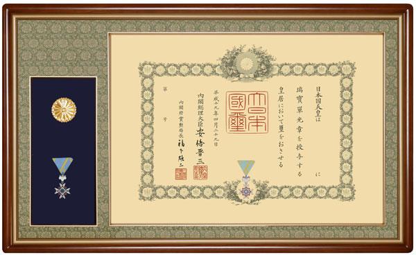 【小さめサイズ】勲記勲章用額縁高級桜椽 55タイプ(勲章ケース収納式)
