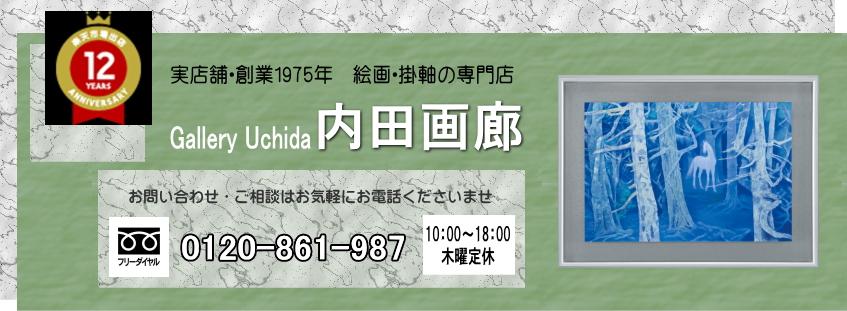 内田画廊:絵画・掛軸の専門店