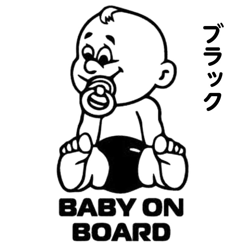 メール便送料無料 ネイティブっぽい表現 車 デカール シール カーステッカー BABY 赤ちゃんが乗ってます 割り引き BOARD 限定価格セール 選べる5タイプ ON