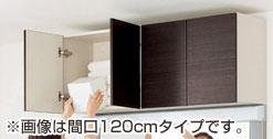 *クリナップ*AMW120 [W/B/P/Y/A/N/D] 洗面化粧台 ウォールキャビネット 間口1200mm