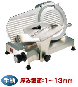 *CHUBU*PROCHEF調理器 ハムスライサー[手動式] MS25MB