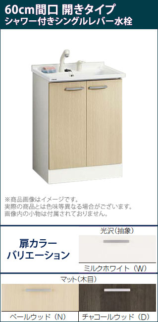 *クリナップ*BGAL60TNMKW※[ I /G] ベースキャビネットのみ 開きタイプ シャワー付きシングルレバー水栓 [BGAシリーズ] [間口60cm]
