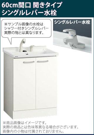 *クリナップ*BGAL60TNMSWS[ I /G] ベースキャビネットのみ 開きタイプ ホワイト シングルレバー水栓 [BGAシリーズ] [間口60cm]
