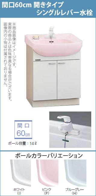 *クリナップ*BTS60S※W[ I /G] 開きタイプ シングルレバー水栓[BTSシリーズ] [間口60cm]