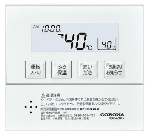 *コロナ*RSK-AG470RX 増設リモコン 給湯・追いだき用 2芯リモコンコード8m付