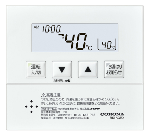 *コロナ*RSK-AG47RX 増設リモコン 給湯専用 2芯リモコンコード8m付