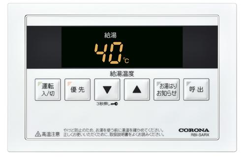 *コロナ*RBI-SA47RX 浴室リモコン 2芯リモコンコード8m付