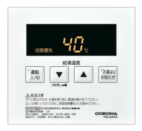 *コロナ*RSI-SA47RX 増設リモコン 2芯リモコンコード8m付