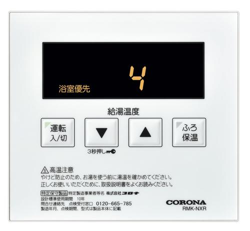 *コロナ*RSI-NX37R 増設リモコン 給湯専用 2芯リモコンコード8m付