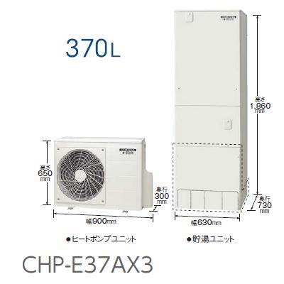 *コロナ*CHP-E37AX3 エコキュート ハイグレードタイプ 高圧力パワフル給湯 フルオート 一般地 370L リモコン別売【メーカー直送送料無料】