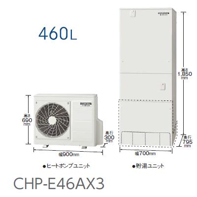 *コロナ*CHP-E46AX3 エコキュート ハイグレードタイプ 高圧力パワフル給湯 フルオート 一般地 460L リモコン別売【メーカー直送送料無料】