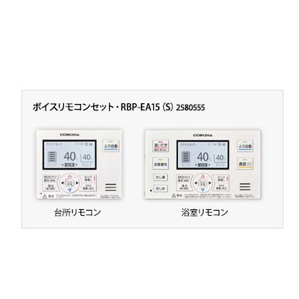 *コロナ*RBP-EA15[S] スマートナビリモコン ボイスリモコンセット
