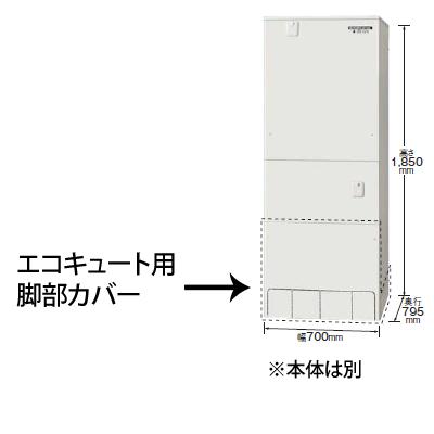 *コロナ*エコキュート用脚部カバー CTU-FC24 単品販売用