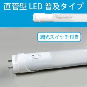 *CV21*CVL40T175S3 [40形相当] 直管型 LED 3段階調光タイプ LED照明【送料・代引無料】