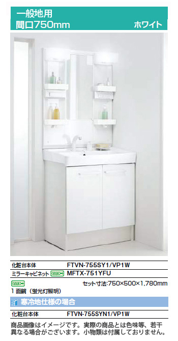 *INAX*FTVN-755SY1+MFTX-751YFU 洗面化粧台 オフト 上下セット 間口750mm 一般地用【直送なら送料無料】