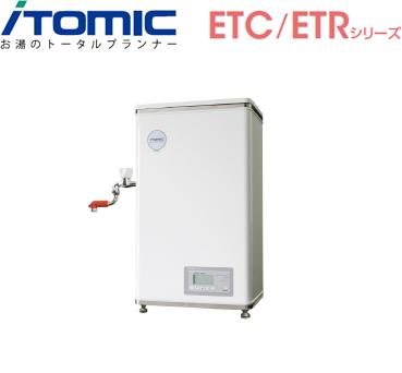 *イトミック* ETR12BJ[F/L/R]207A0 ETRシリーズ 12L 開放式電気給湯器 小型電気温水器 単相200V 0.75kW【送料・代引無料】