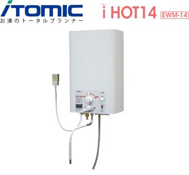 *イトミック* EWM-14 i HOT14 開放式電気給湯器 14L 小型電気温水器 貯湯式 単相100V 0.701kW【送料・代引無料】