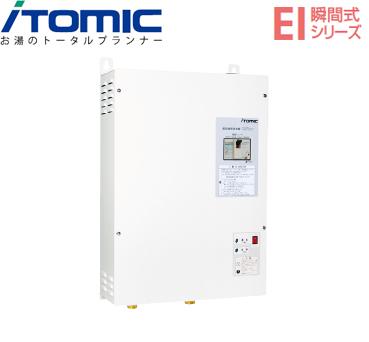 *イトミック* EI-10N5 EI-N5シリーズ 瞬間式電気給湯器 5.7号 小型電気温水器 三相200V 10.1kW【送料・代引無料】