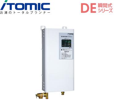 *イトミック* DE-15N1 DEシリーズ 瞬間式電気給湯器 8.6号 小型電気温水器 三相200V 15.0kW【送料・代引無料】