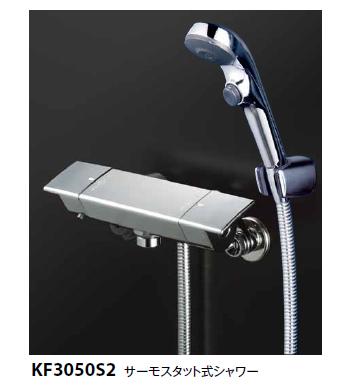*KVK水栓金具*浴室用水栓 バス水栓 KF3050S2 スタイリッシュサーモ サーモスタット式シャワー ワンストップシャワーヘッド付 一般地用【送料・代引無料】