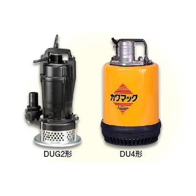 *川本ポンプ/kawamoto*DUG2-405[406]-0.25S 工事用水中ポンプ カワマック DUG2形・DU4形 0.25kW[単相100V] 非自動型【送料無料】