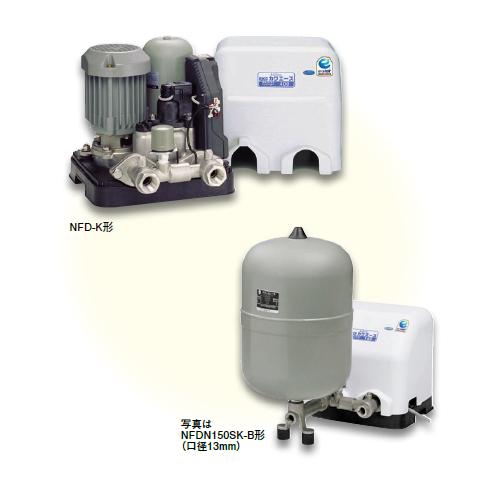 *川本ポンプ/kawamoto*NFD400SK 給水補助加圧装置 ソフトカワエースNFD[N]-K形 400W[単相100V] e-star 単独運転【送料無料】