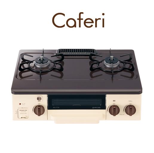 *大阪ガス*210-P040/210-P041 Caferi カフェリ ガスコンロ・ガステーブル ホーロー天板 コンパクトタイプ 水無片面焼 チョコレートカラー【送料・代引無料】