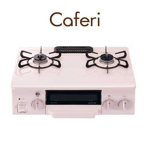 *大阪ガス*210-P042/210-P043 Caferi カフェリ ガスコンロ・ガステーブル ホーロー天板 コンパクトタイプ 水無片面焼 ピーチカラー【送料・代引無料】