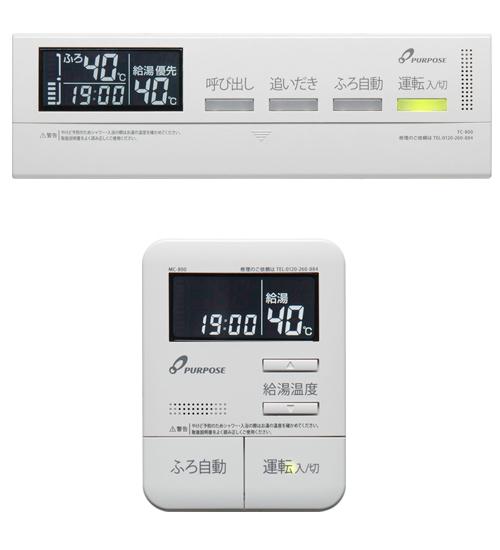 *パーパス[高木産業]*FC-800+MC-800 800シリーズ 浴室+台所リモコンセット