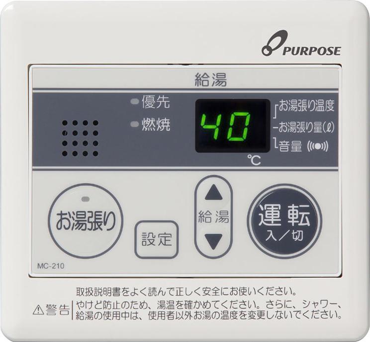 *パーパス[高木産業]*MC-210 台所リモコン 210シリーズ お湯張りオートストップタイプ