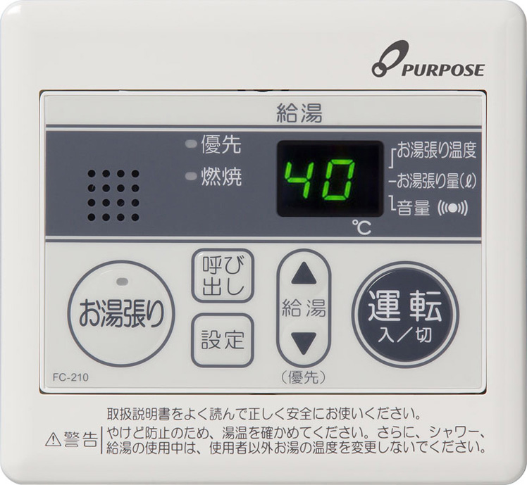 *パーパス[高木産業]*FC-210 浴室リモコン 210シリーズ お湯張りオートストップタイプ