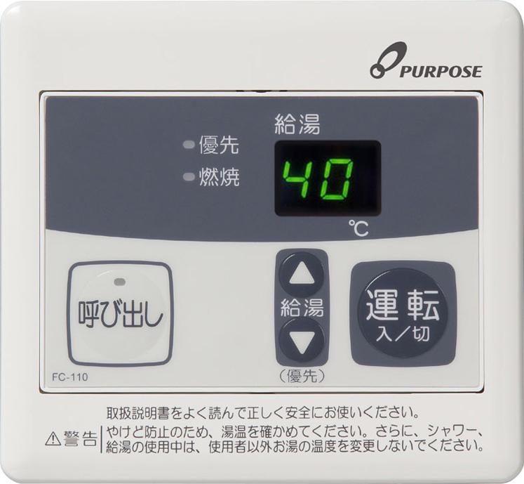 *パーパス[高木産業]*FC-110 台所リモコン 110シリーズ 湯量お知らせタイプ