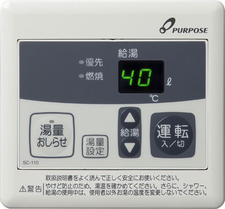 *パーパス[高木産業]*SC-110 増設リモコン 110シリーズ 湯量お知らせタイプ