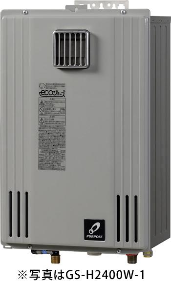 *パーパス[高木産業]*GS-H2400B-1 ガス給湯器 扉内設置型後方排気延長 [給湯専用] オートストップ対応 24号【送料・代引無料】