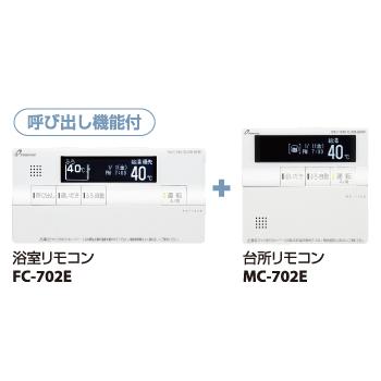 *パーパス[高木産業]*FC-702E+MC-702E 浴室+台所リモコン 700シリーズ 高機能タイプリモコン