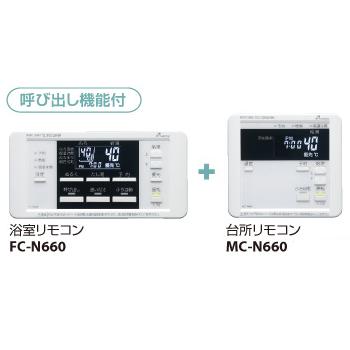 *パーパス[高木産業]*FC-N660+MC-N660 浴室+台所リモコン 660シリーズ シンプルタイプリモコン