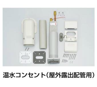 *リンナイ* FMOT-002-CH 温水ルームヒーター用 温水コンセント 屋外露出配管用