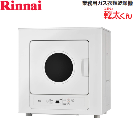 *リンナイ*RDTC-53S/RDTC-53SU 業務用ガス衣類乾燥機 乾太くん 5.0kg【送料・代引無料】