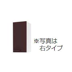 *タカラスタンダード*W-M30[L/R] 吊戸棚 [アーバス/アーバスフラット] 高さ645mmタイプ