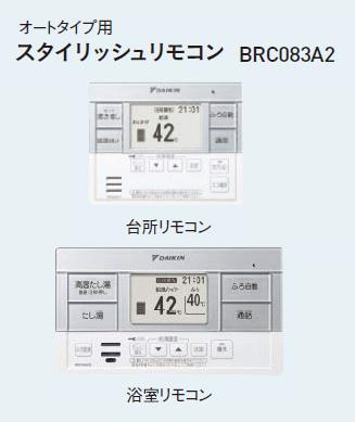 *ダイキン*BRC083A2 スタイリッシュリモコン オートタイプエコキュート用【本体とセット販売用】